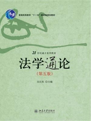 法学通论(第5版)