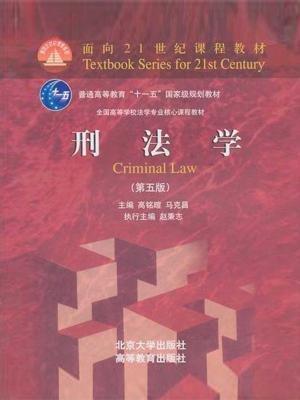 刑法学(第5版) (面向21世纪课程教材·全国高等学校法学专业核心课程教材)