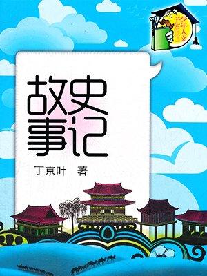 史记故事(导读本)(下册)
