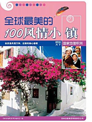 全球最美的100风情小镇