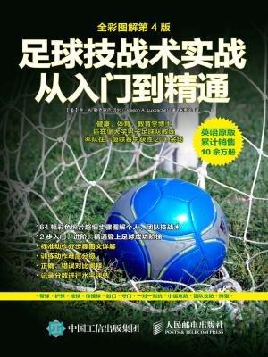 足球技战术实战从入门到精通