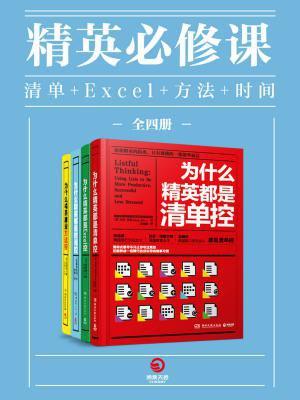精英必修课:清单+Excel+方法+时间(全四册)[精品]