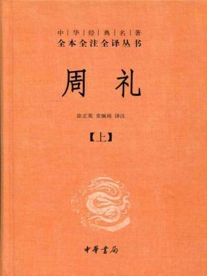 周礼--中华经典名著全本全注全译丛书