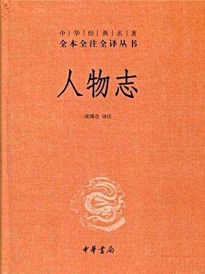 人物志--中华经典名著全本全注全译