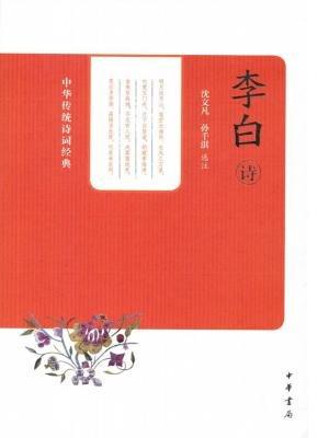 李白诗(中华传统诗词经典)[精品]