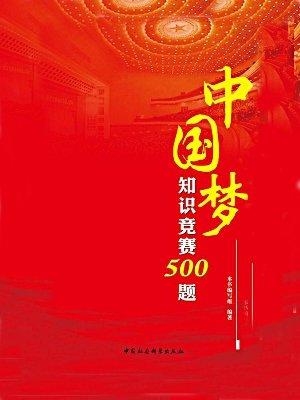 中国梦知识竞赛500题