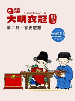 Q版大明衣冠图志(中国故事)2