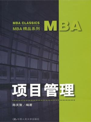 项目管理(MBA精品系列)