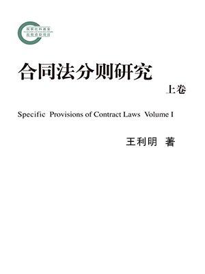 合同法分则研究(上卷)