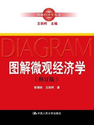 图解微观经济学(修订版)