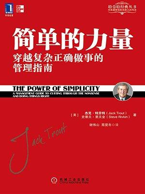 简单的力量:穿越复杂正确做事的管理指南(特劳特经典丛书)