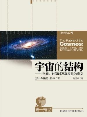 第一推动丛书·物理系列:宇宙的结构——空间、时间以及真实性的意义