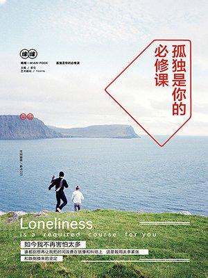 孤独是你的必修课[精品]
