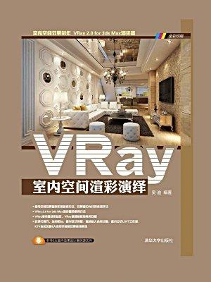 VRay室内空间渲彩演绎