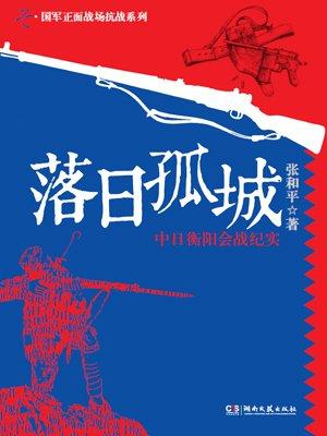 落日孤城:中日衡阳会战纪实