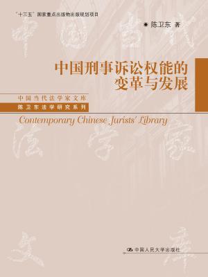 中国刑事诉讼权能的变革与发展