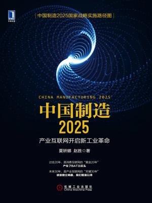 中国制造2025:产业互联网开启新工业革命