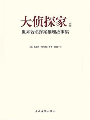 大侦探家:世界著名探案推理故事集(上册)