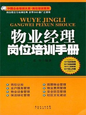 物业经理岗位培训手册[精品]