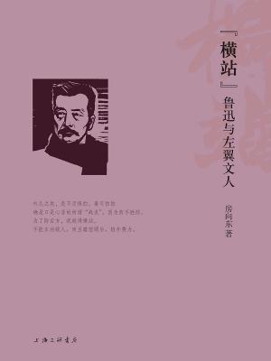 """""""横站""""——鲁迅与左翼文人"""