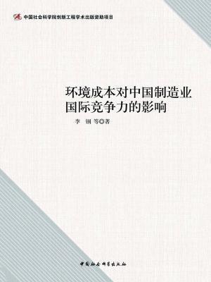 环境成本对中国制造业国际竞争力的影响