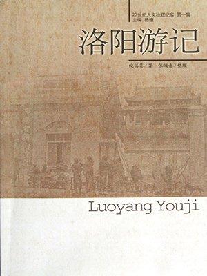 20世纪人文地理纪实:洛阳游记