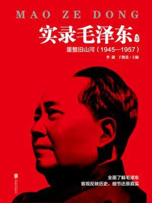 实录毛泽东.3(1945—1956)