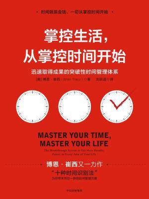 掌控生活,从掌控时间开始:迅速取得成果的突破性时间管理体系[精品]