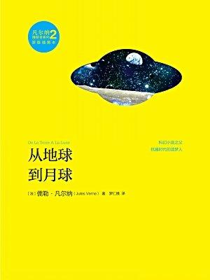 从地球到月球(凡尔纳漫游者系列 第二辑)