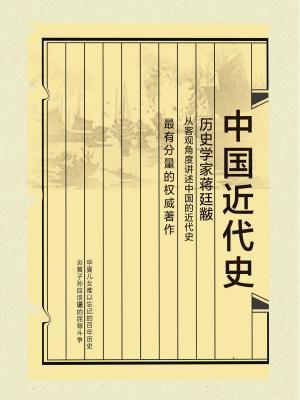 中国近代史(插图珍藏版)[精品]