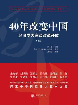 40年改变中国:经济学大家谈改革开放[精品]