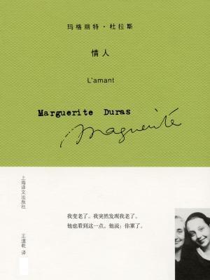 情人-玛格丽特·杜拉斯[精品]