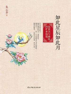 如此星辰如此月:钱钟书与杨绛的情缘
