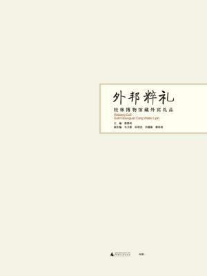 外邦粹礼——桂林博物馆藏外宾礼品