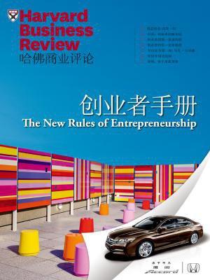 创业者手册(哈佛商业评论)