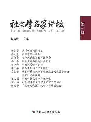 社会学名家讲坛(第3辑)