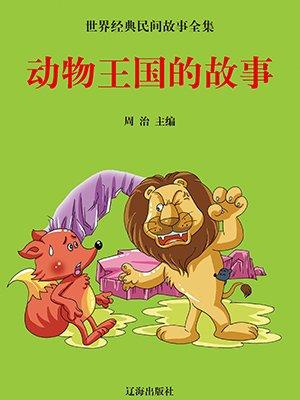 可爱的动物王国-李剑桥-中国儿童文学