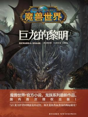 魔兽世界·巨龙的黎明