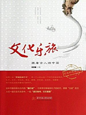 文化乐旅——跟着古人游中国