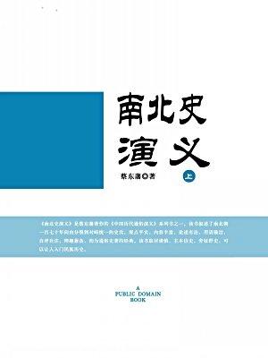 南北史演义·无注释版(上)