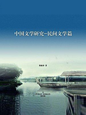 中国文学研究·民间文学篇·无注释版