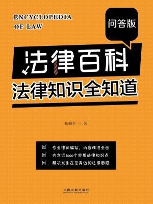 法律百科:法律知识全知道:问答版