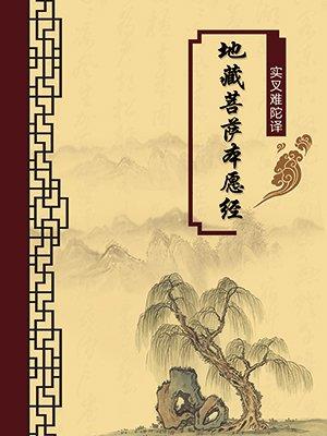 地藏菩萨本愿经·无注释版