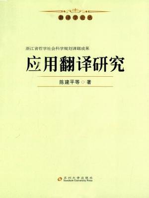 应用翻译研究