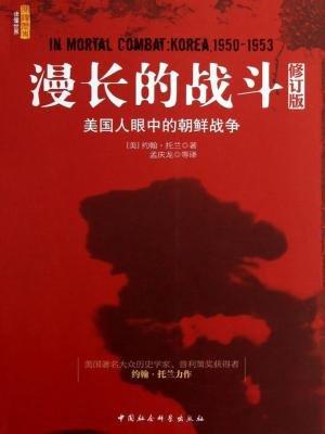 漫长的战斗:美国人眼中的朝鲜战争(修订版)[精品]