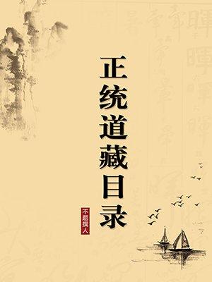 正统道藏目录·无注释版