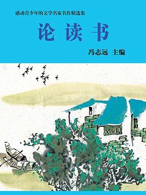 旅行与读书-詹宏志-散文/随笔
