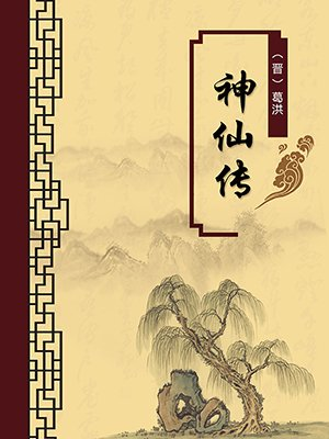 神仙传·无注释版