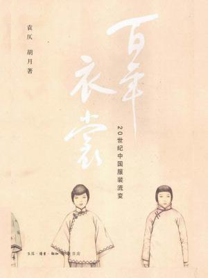 百年衣裳——20世纪中国服装流变