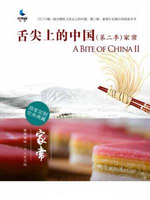 舌尖上的中国(第二季)·家常